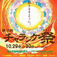 2013/チャランケ祭ポスター