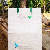2014/(株)昭和建物 紙袋デザイン