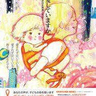 2012/オレンジリボンポスター・岐阜