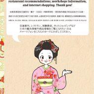 2016/(株)稲ノ部 外国人向けガイドブック イラスト・デザイン