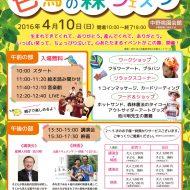 2016/子育て支援イベント・色鳥の森フライヤー イラスト・デザイン